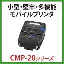 【送料無料】多機能モバイルプリンター レシート・ラベル紙印刷対応 レシートプリンター Bluetooth・WiFi接続対応 用紙幅58mm