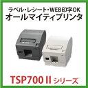 【送料無料】オールマイティプリンター TSP700II (レシート・ラベル・厚紙対応), USB I/F , ホワイト