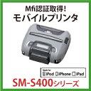 【送料無料】モバイルプリンター SM-T400iMFi認証 レシートプリンター/ラベルプリンター 用紙幅112mm 感熱/サーマル