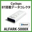 【送料無料】小型軽量データコレクタ (Cyclops ALFARK-5000X)Bluetooth搭載データコレクタ