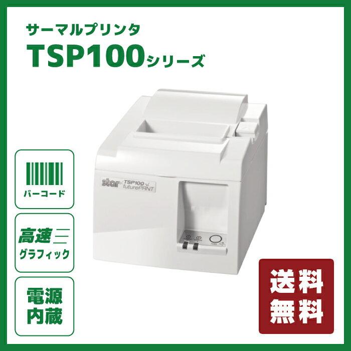【送料無料】電源内蔵サーマルプリンター TSP100シリーズ (USB接続/ホワイト) ACアダプター不要の電源内蔵タイプ   高性能ドライバ・多機能ユーティリティ対応