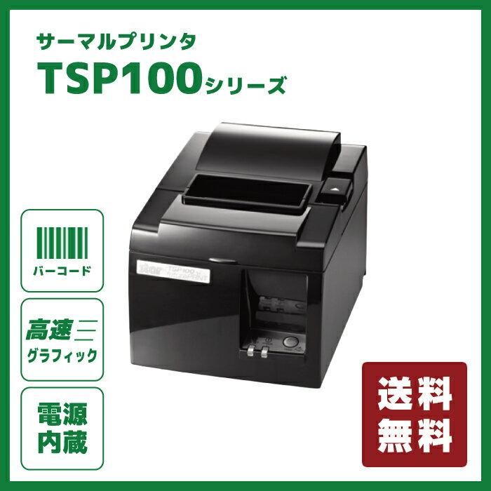 【送料無料】電源内蔵サーマルプリンター TSP100シリーズ (USB接続/ブラック) ACアダプター不要の電源内蔵タイプ!高性能ドライバ・多機能ユーティリティ対応