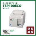 【送料無料】電源内蔵サーマルプリンター スター精密 TSP143 II U-JP TSP100シリーズ (USB接続/ホワイト)