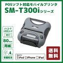 【送料無料】Square(スクウェア)対応小型モバイルプリンター SM-T300iMFi認証 レシートプリンター 用紙幅80mm 感熱/サーマル