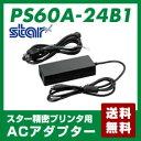 【送料無料】ACアダプタ(スター精密 TSPプリンタシリーズ専用)PS60A-24B1-JP
