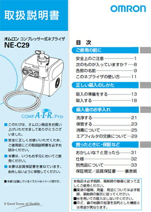 オムロン ネブライザ 専用 取扱説明書 NE-C29-MA【NE-C29・C28・C30専用】