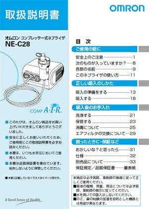 オムロン ネブライザ 専用 取扱説明書 NE-C28-MA 【NE-C28専用】