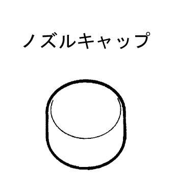 オムロン ネブライザ 専用 ノズルキャップ NE-U06-4P【NE-U07専用】