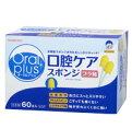 オーラルプラス 口腔ケアスポンジ 60本(C14) 和光堂【...