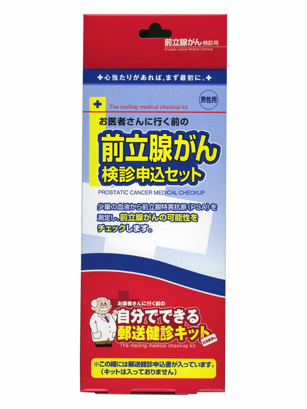 前立腺がん検診申込セット 日本医学 【血液検査キ...の商品画像