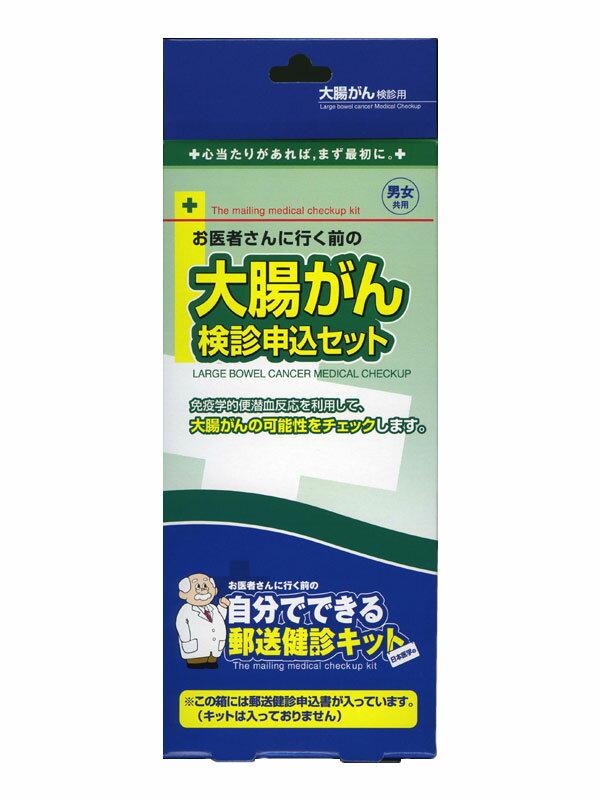 大腸がん検診申込セット 日本医学 【血液検査キッ...の商品画像