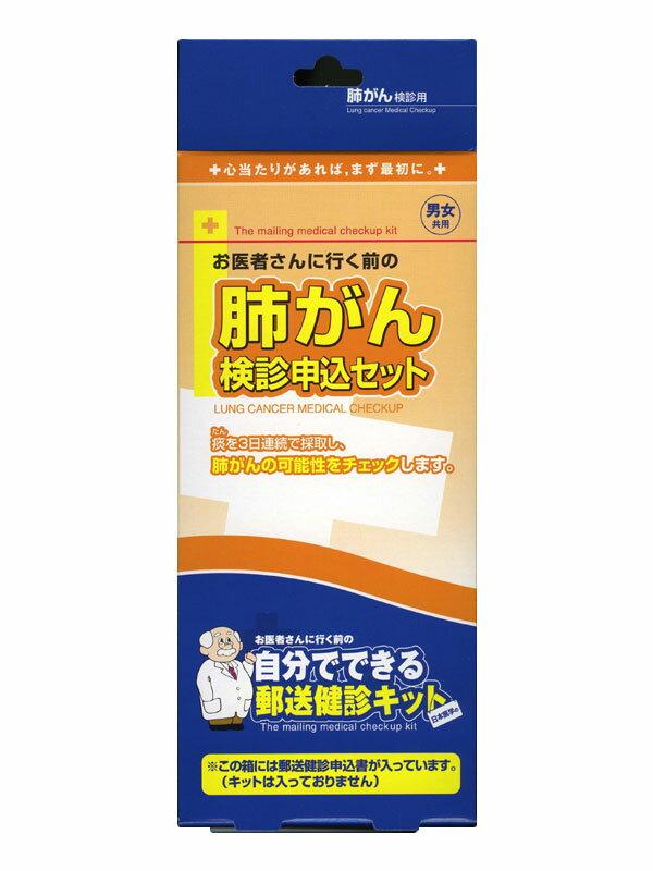 肺がん検診申込セット 日本医学 【血液検査キット...の商品画像