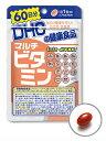 DHC マルチビタミン 60日分【栄養機能食品(ビタミンB1・ビタミンC・ビタミンE)】【激安 サプリ】
