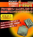 【冷え性対策に!】ポケットウォーマー I-HOT 東京企画販売【あったかカイロ・節電・エコ・ハッキンカイロ・ハクキンカイロ・ハッキン懐炉】