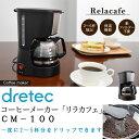 ドリテック コーヒーメーカー「リラカフェ」 CM-100【プ...