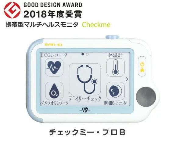【送料無料】ECGラボ Checkme Pro B チェックミー・プロB スタンダードモデル【パルスオキシメーター・携帯型心電計・体温計・歩数計・ECGレコーダー・SpO2・SPO2・健康チェッカー・睡眠時SpO2モニター・チェックミープロ】