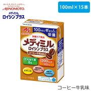 味の素 「メディミル」ロイシン プラス コーヒー牛乳風味 100ml×15個【まとめ買い・栄養補助食品・最小サイズ・必須アミノ酸・筋肉づくり】