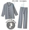 綿100%ギンガムサッカーメンズパジャマ ブラック セルヴァン【男性用パジャマ・メンズ用パジャマ・メンズパジャマ かわいい・男性 プレゼント】