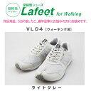 岡本製甲 『Lafeet for Walking』ラフィート VL04 ウォーキング ライトグレー【軽量・足袋型】【外反母趾】【母の日・父の日・敬老の日】