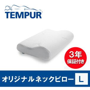 ポイント テンピュール オリジナルネックピロー プレゼント・ラッピング・