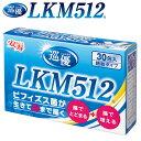 巡遊 LKM512 30包入り 安寿【ビフィズス菌】【生きて腸まで届く・食中毒予防・免疫・細菌感染症予防・便秘対策】