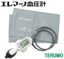 【送料無料】テルモ 電子血圧計 エレマーノ ES-H55【新品・正規品】【テルモ血圧計・テルモエレマーノ・血圧測定・健康管理】
