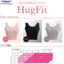 【送料無料】東レ・メディカル ハグフィット HugFit  ピンク、ブラック、グレージュ M・L【乳がん患者様向けハーフトップ】【乳がん 下着・乳がん用下着・乳癌用下着・術後用下着・術後下着・東レ 下着・女性用下着・胸帯】