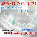 パワーストーン 天然石【送料無料】70%オフ!2800円!「訳あり」癒しのラリマーブレスレット! パワーストーン 天然石