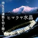 パワーストーン ヒマラヤ水晶 水晶 ブレスレット【あなたの運...