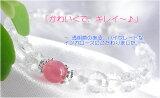 パワーストーン 天然石【(メール便発送)】アルゼンチン産♪高品質6ミリ球インカローズ使用!インカローズ&多面カットクリスタルブレスレット パワーストーン 天然石