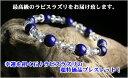 パワーストーン 天然石【送料無料】最高級品!ラピスラズリブレスレット!超特価品セール! パワーストーン 天然石
