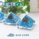 ターコイズ オルゴナイト ミニピラミッド パワ−スト−ン 天然石 水晶メンズ レディース 癒し 浄化 幸運 天然石