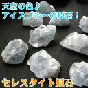 パワーストーン 天然石【送料無料】天空の色♪アイスブルーのセレスタイト原石! パワーストーン 天然石