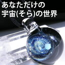宇宙ガラス ペンダント 日本製 宇宙 チョーカー 惑星 メンズ ネックレス 宇宙ガラスペ