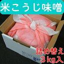 在庫限り★詰め替え用★【30日に購入ボタンをクリックしたら送料お得】手造り米こうじ味噌3キロ