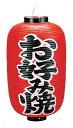 ビニール提灯 印刷12号長型 お好み焼 b252 (YTY04007)