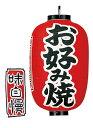 ビニール提灯 印刷15号長型 お好み焼 b321 (YTY05010)