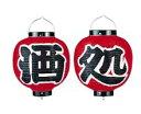 ビニール提灯 9号 丸型セット 酒処(2ヶセット) b365 (YTY07007)