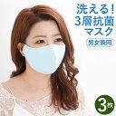 【洗えるマスク】3層抗菌マスク 3枚セット マスク 衛生マス...