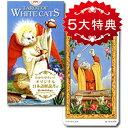 【タロットカード】ホワイトキャッツ・タロット 当店オリジナルの日本語解説書付き☆White Cats Tarot + Original Japanese Man...