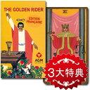 【タロットカード】ゴールデン・ライダー(フランス語版)