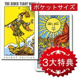 【タロットカード】ライダー版タロットカード ポケットサイズ☆RIDER WAITE TAROT☆ライダー版タロットの手にフィットするサイズ!