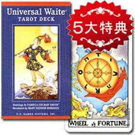 タロットカード☆ユニバーサル・ウェイト・タロット☆UNIVERSAL WAITE TARO…...:hrtg:10000232