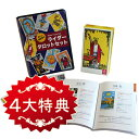 タロットカード☆ライダータロットセット スタンダード☆Rider Tarot Set Standard