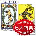 タロットカード☆日本語解説小冊子付 ライダースタンダード アーサー・エドワード版☆RIDER TAR