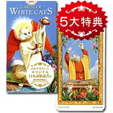 【タロットカード】ホワイトキャッツ・タロット 当店オリジナルの日本語解説書付き☆White Cats