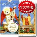 【タロットカード】ホワイトキャッツ・タロット 当店オリジナル...