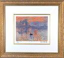 【パリの職人が再現する印象派の傑作】 リトグラフ版画 モネ 「印象、日の出」