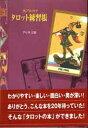 あす楽対応ラッキーカードプレゼント!初心者におすすめ【タロットカードがよくわかる本】大アルカナタロット練習帳