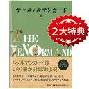 【ルノルマンカード解説書籍】ザ・ルノルマンカード☆ルノルマンカードはこの1冊からは